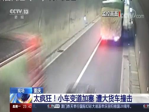 [24小时]重庆 太疯狂!小车变道加塞 遭大货车撞击