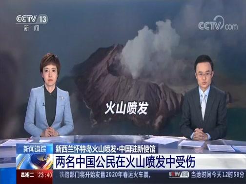 [24小时]新西兰怀特岛火山喷发·中国驻新使馆 两名中国公民在火山喷发中受伤