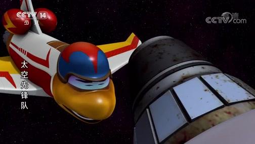《太空先锋队》 第81集 天壤之别