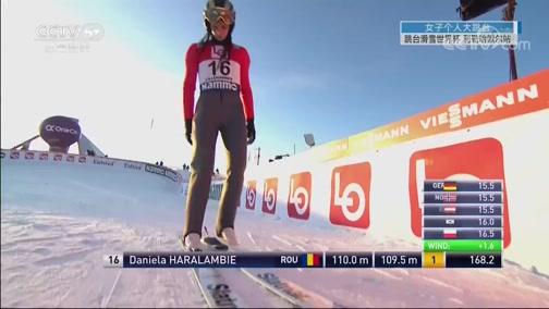 2019-20赛季跳台滑雪世界杯 挪威利勒哈默尔站 女子个人大跳台 20191210