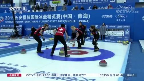 [冰雪]中国女子冰壶队获得第四名