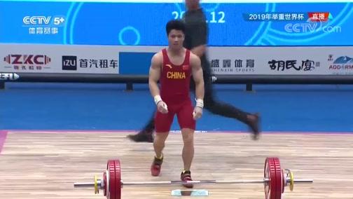 2019年举重世界杯 男子55公斤、61公斤级决赛 20191210