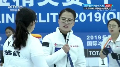 2019年中国青海国际冰壶精英赛 女子决赛 俄罗斯VS韩国 20191210 1