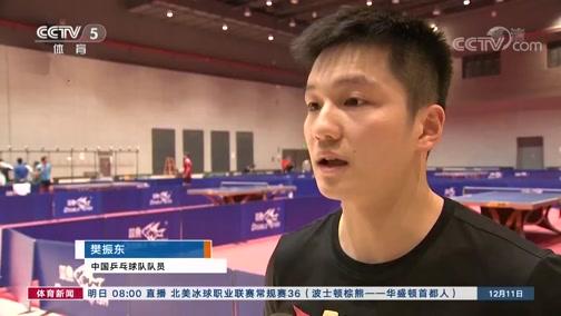 [乒乓球]总决赛签表出炉 国乒进行针对性备战