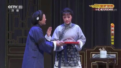[CCTV空中剧院]越剧《祥林嫂》 第四场