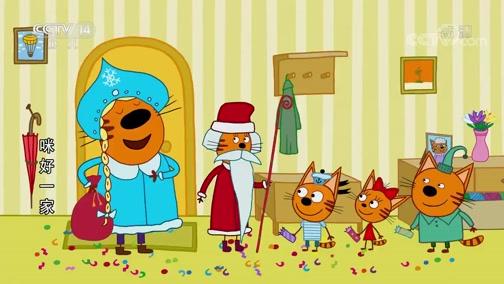 《咪好一家》 第24集 圣诞老公公和冰霜仙子