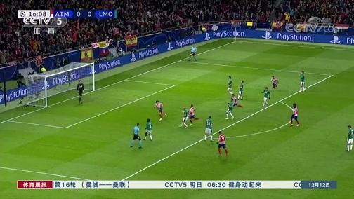 [欧冠]主场完胜莫斯科火车头 马竞小组第二晋级