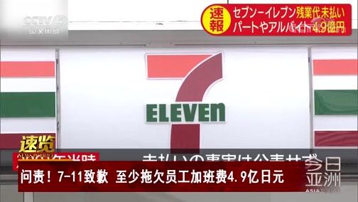 [今日亚洲]速览 问责!7-11致歉 至少拖欠员工加班费4.9亿日元