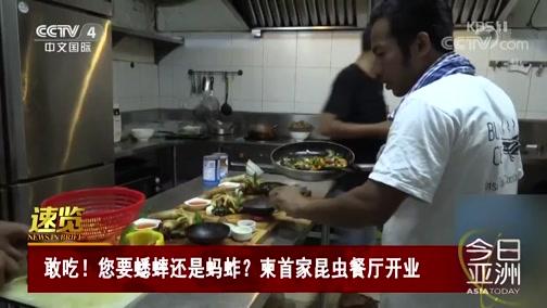 [今日亚洲]速览 敢吃!您要蟋蟀还是蚂蚱?柬首家昆虫餐厅开业