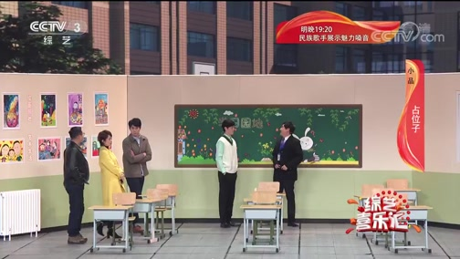 《综艺喜乐汇》 20191213 在经典再现中释放精彩