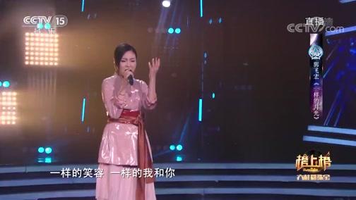 [全球中文音乐榜上榜]歌曲《一样的月光》 演唱:郭飞宏