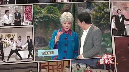 《综艺喜乐汇》 20191215 让生活更美好