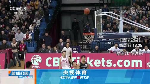 [篮球公园]20191220 铁血队长可兰白克