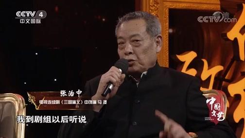 《中国文艺》 20191221 向经典致敬 本期致敬——九四版电视连续剧《三国演义》