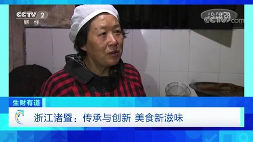 《生财有道》 20191223 浙江诸暨:传承与创新 美食新滋味