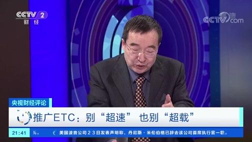"""《央视财经评论》 20191224 推广ETC:别""""超速""""也别""""超载"""""""