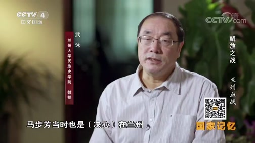 《国家记忆》 20191227 解放之战 兰州血战