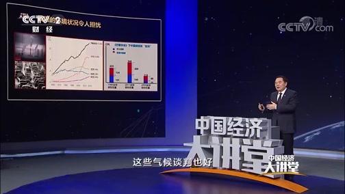 《中国经济大讲堂》 20191228 破解能源危机的金钥匙是什么?