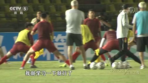 [足球之夜]战平菲律宾 国足赛后遭质疑