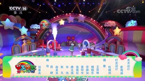 《智力快车》 20191231 彩虹大作战