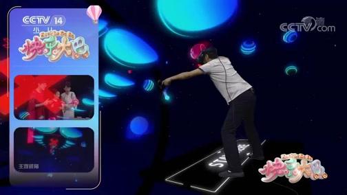 [快乐大巴]朵朵一家玩VR全景游戏