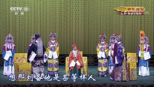 《CCTV空中剧院》 20200105 京剧《龙凤呈祥》 1/2