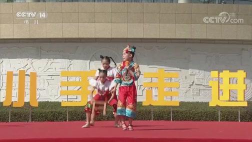 [大手牵小手]歌伴舞《神州木偶戏》 演唱:胡炜惠