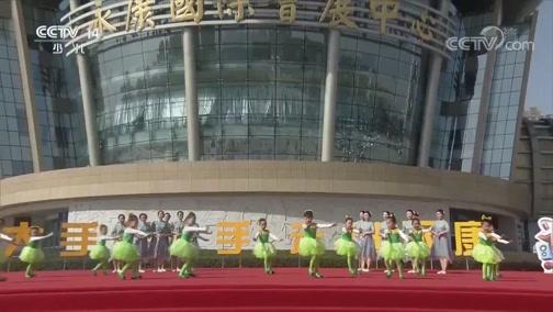 [大手牵小手]情景诗朗诵《四季与诗同行》 表演:浙江省永康市机关幼儿园