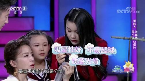 [幸福账单]报账人吴小丽 张巍然的精彩表现