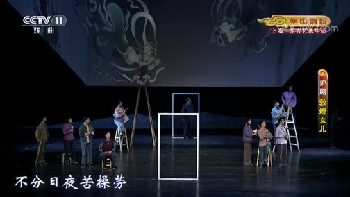 《CCTV空中剧院》 20200108 沪剧《敦煌女儿》