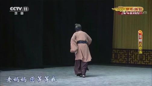 《CCTV空中剧院》 20200108 京剧《八珍汤》 1/2