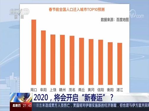 """《新闻1+1》 20200109 2020,将会开启""""新春运""""?"""