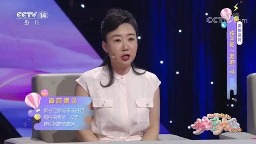 [快乐大巴]宋曌晗家庭