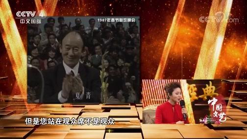 《中国文艺》 20200111 向经典致敬 本期致敬——中央电视台 春节联欢晚会