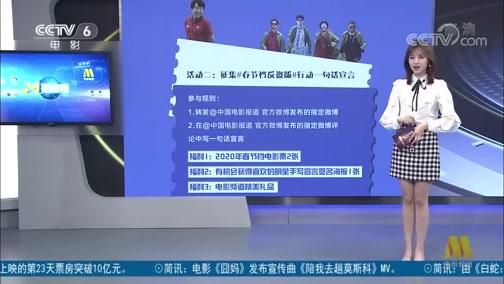 《中国电影报道》 20200112