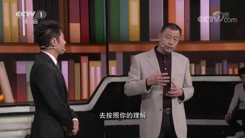 [开讲啦]青年提问郭雁池:对待艺术审美是坚持还是妥协?