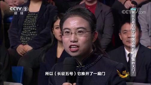 """《对话》 20200112 中国航天""""硬核""""前行"""