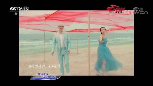 《中国音乐电视》 20200113
