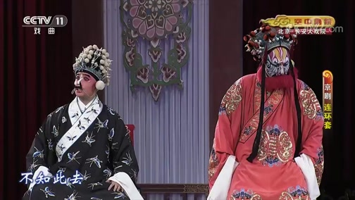 《CCTV空中剧院》20200113 京剧《连环套》 2/2