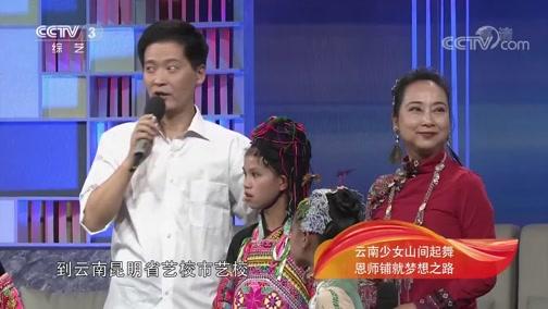 [向幸福出发]云南少女山间起舞 恩师铺就梦想之路