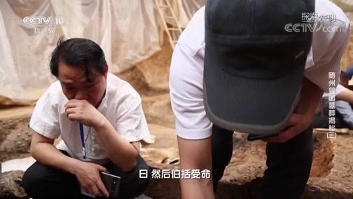 《探索·发现》 20200114 《2020考古探奇》 第一季 随州曾国墓葬揭秘(三)