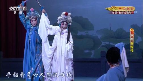 《CCTV空中剧院》 20200115 京剧《白蛇传》 2/2