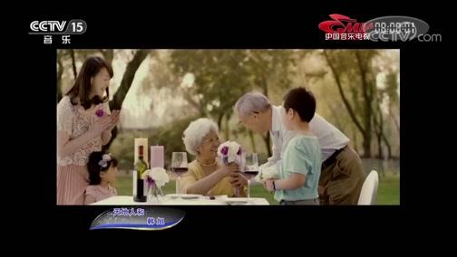 《中国音乐电视》 20200115