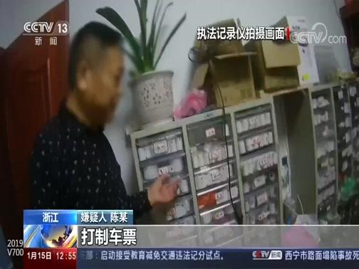 [法治在线]制售假火车票 网络上发布信息寻买家