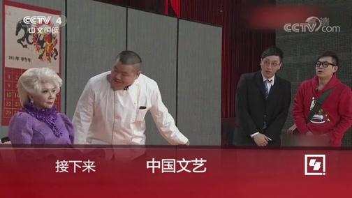 《中国文艺》 20200115 欢喜中国年