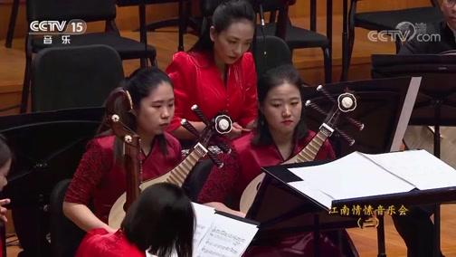 [CCTV音乐厅]《姑苏情》 演奏:江苏省民族乐团 苏州民族管弦乐团