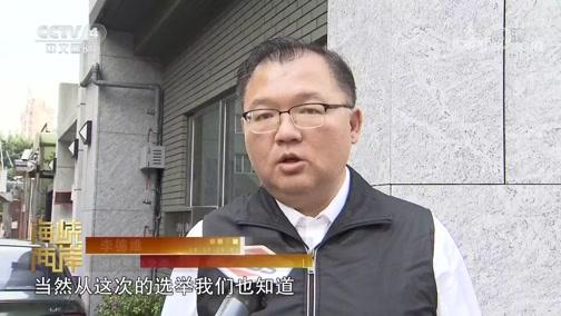 [海峡两岸]国民党检讨七大败选原因