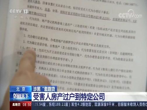 """[朝闻天下]北京 涉黑""""套路贷"""" 诱骗签委托公证 受害者房产莫名被过户"""