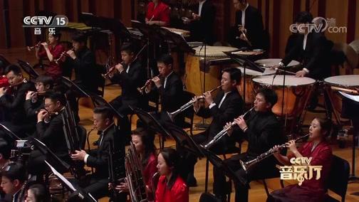 [CCTV音乐厅]《凯旋》 指挥:彭家鹏 演奏:江苏省民族乐团 苏州民族管弦乐团