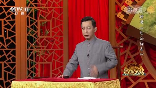 [名段欣赏]评书《包公传奇》(第16回) 表演:王静